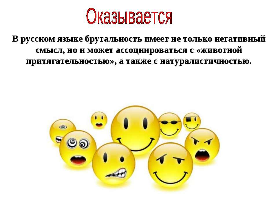 В русском языке брутальность имеет не только негативный смысл, но и может асс...