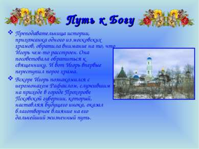 Путь к Богу Преподавательница истории, прихожанка одного из московских храмов...