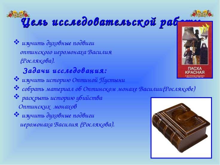 Цель исследовательской работы изучить духовные подвиги оптинского иеромонаха ...