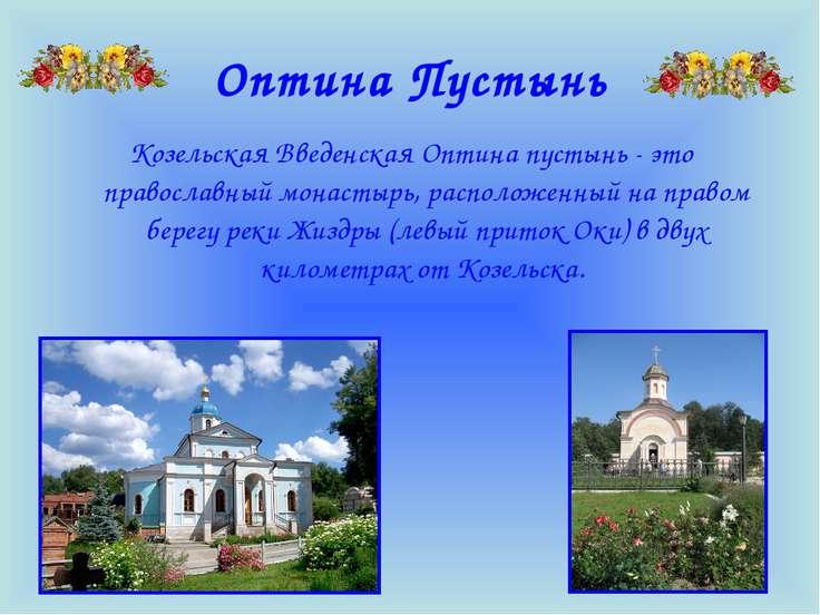 Оптина Пустынь Козельская Введенская Оптина пустынь - это православный монаст...