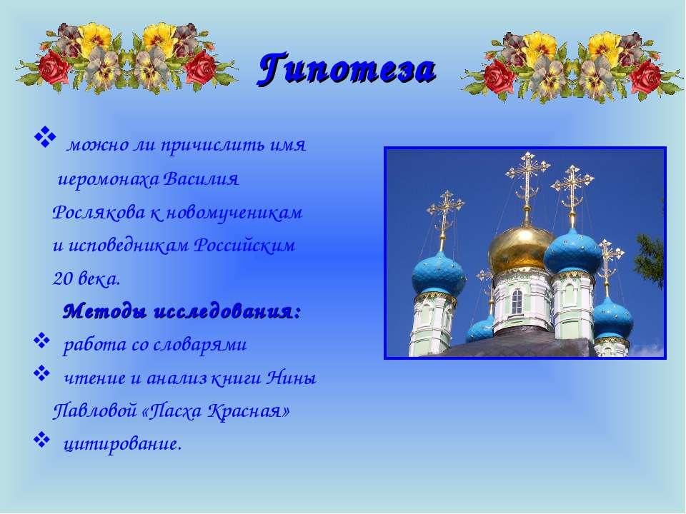 Гипотеза можно ли причислить имя иеромонаха Василия Рослякова к новомученикам...