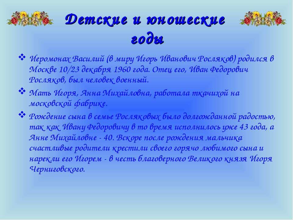 Детские и юношеские годы Иеромонах Василий (в миру Игорь Иванович Росляков) р...