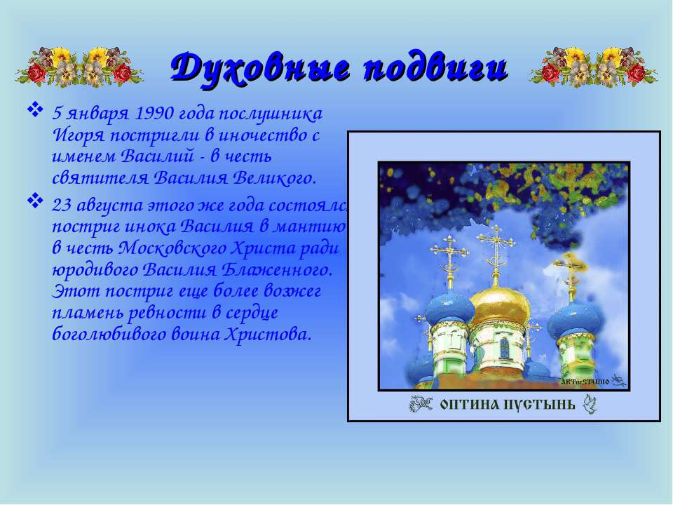 Духовные подвиги 5 января 1990 года послушника Игоря постригли в иночество с ...