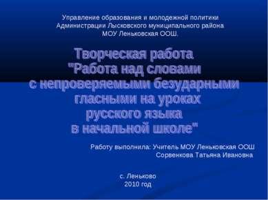 Управление образования и молодежной политики Администрации Лысковского муници...
