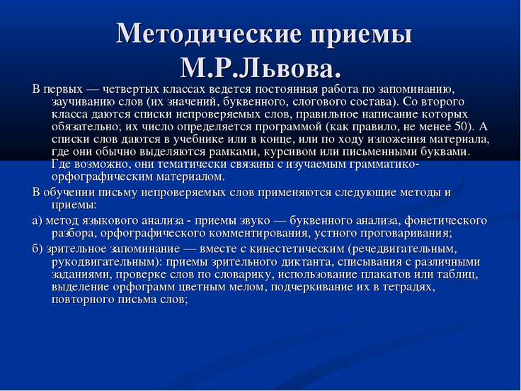 Методические приемы М.Р.Львова. В первых — четвертых классах ведется постоянн...
