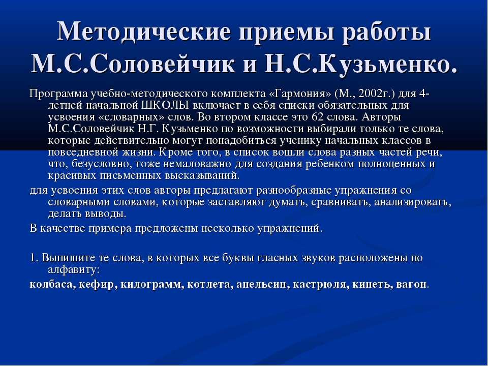 Методические приемы работы М.С.Соловейчик и Н.С.Кузьменко. Программа учебно-м...
