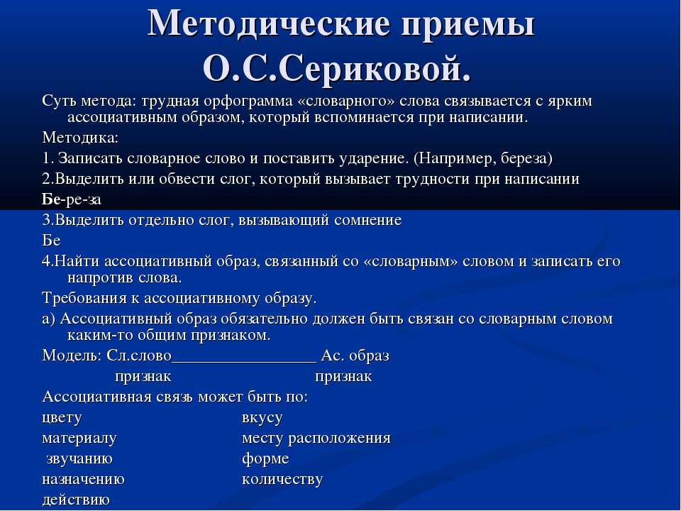 Методические приемы О.С.Сериковой. Суть метода: трудная орфограмма «словарног...
