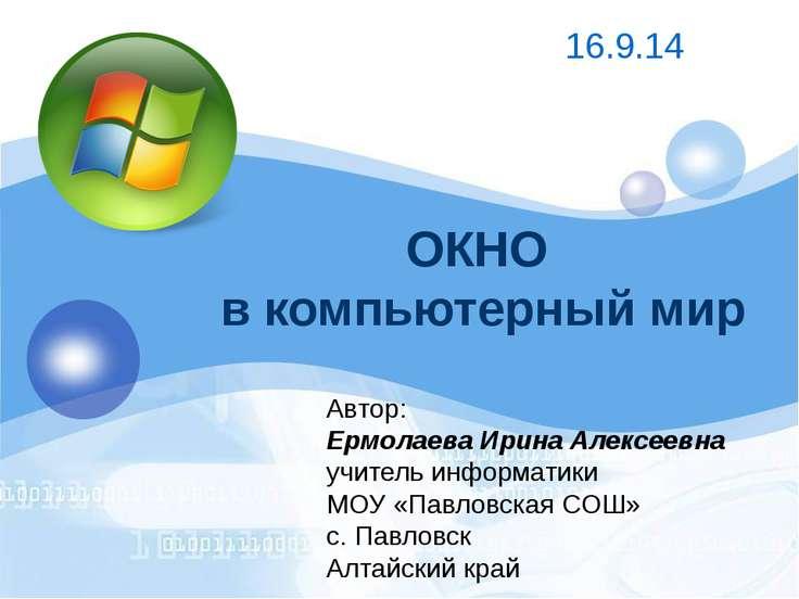 ОКНО в компьютерный мир 16.9.14