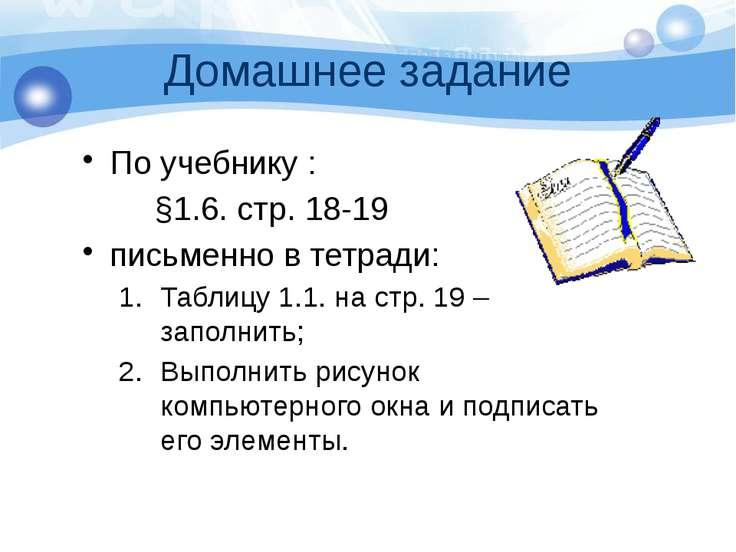 Домашнее задание По учебнику : §1.6. стр. 18-19 письменно в тетради: Таблицу ...