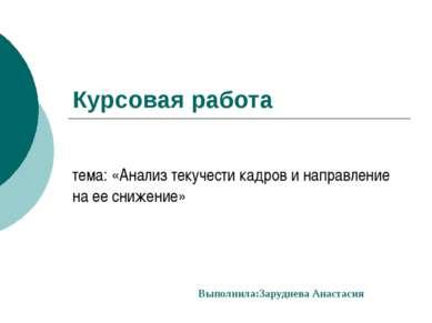 Курсовая работа тема: «Анализ текучести кадров и направление на ее снижение» ...