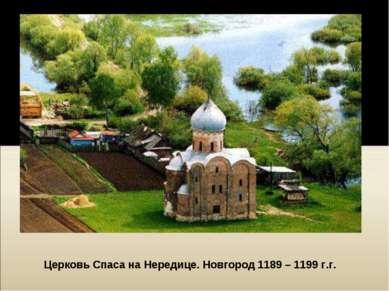Церковь Спаса на Нередице. Новгород 1189 – 1199 г.г.