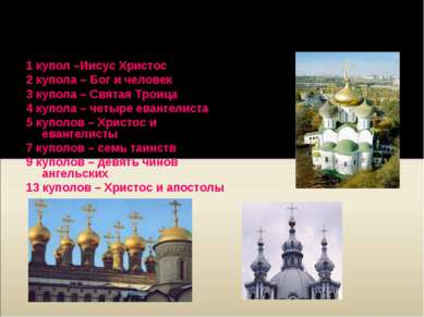 Количество куполов на храме обозначают следующие символы: 1 купол –Иисус Хрис...