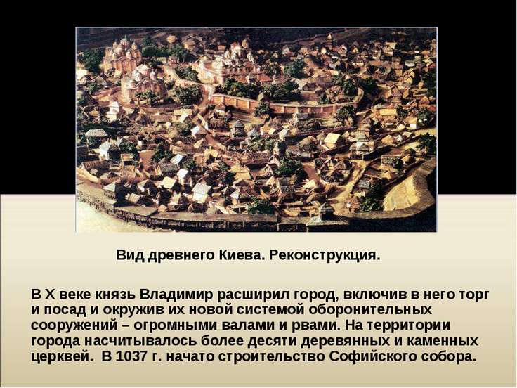 В X веке князь Владимир расширил город, включив в него торг и посад и окружив...