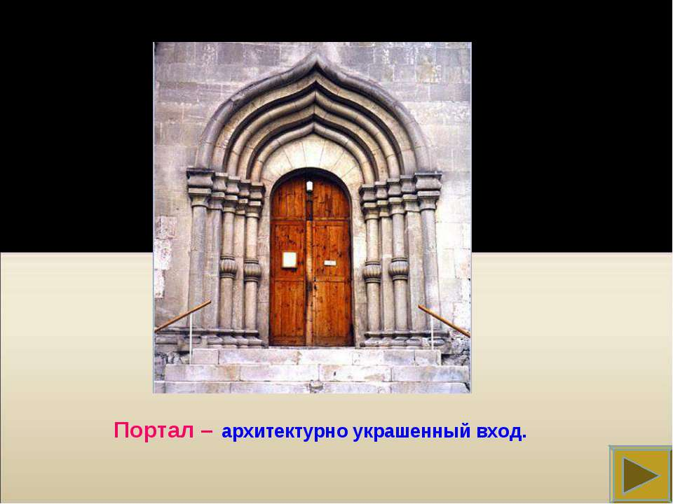 Портал – архитектурно украшенный вход.