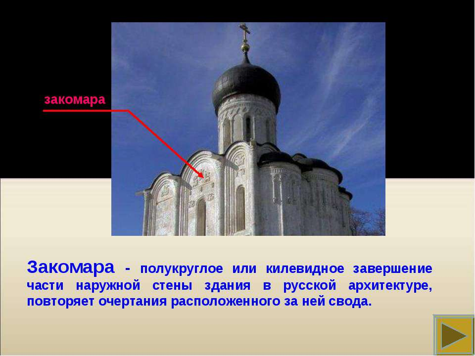 Закомара - полукруглое или килевидное завершение части наружной стены здания ...