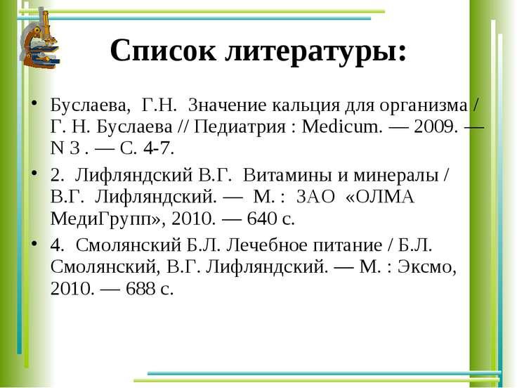Список литературы: Буслаева, Г.Н. Значение кальция для организма / Г. Н. Бусл...