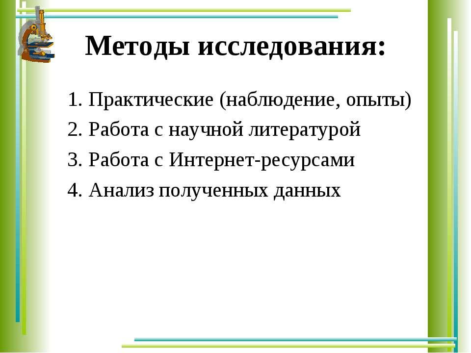 Методы исследования: 1. Практические (наблюдение, опыты) 2. Работа с научной ...