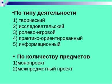 По типу деятельности 1) творческий 2) исследовательский 3) ролево-игровой 4) ...