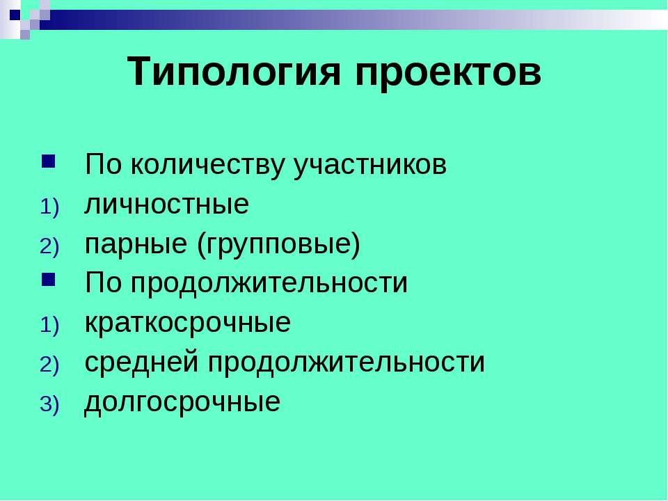 Типология проектов По количеству участников личностные  парные(групповые) П...