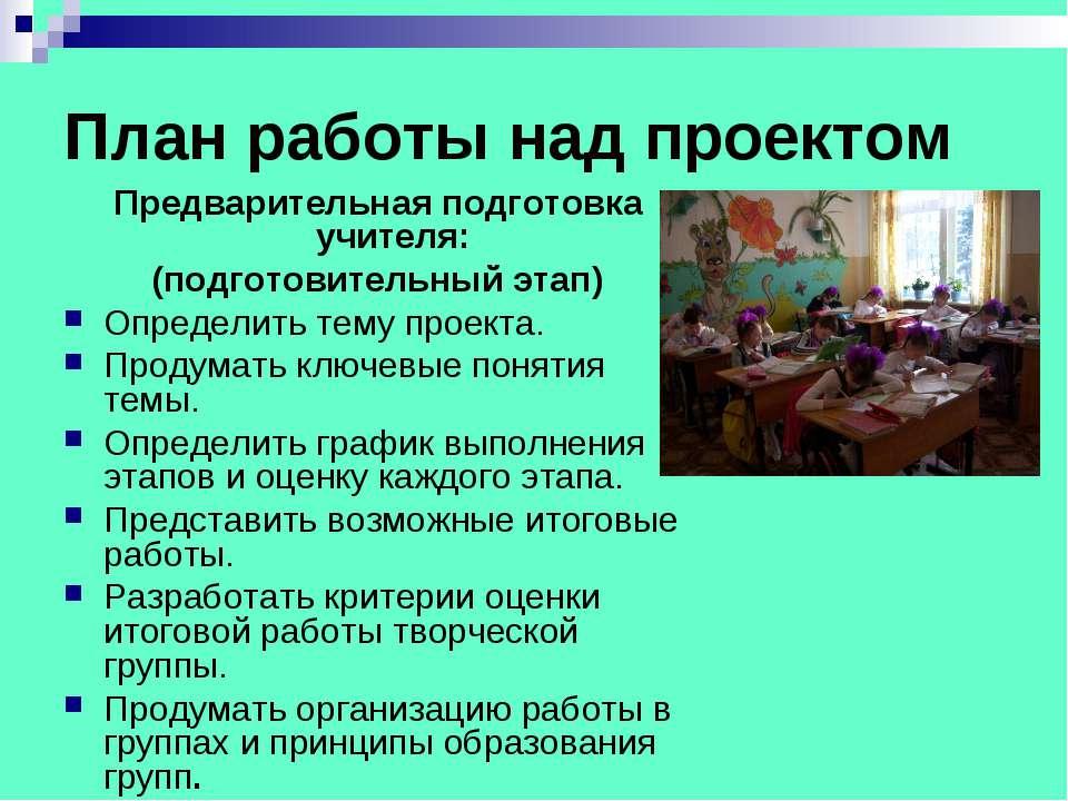 План работы над проектом Предварительная подготовка учителя: (подготовительны...