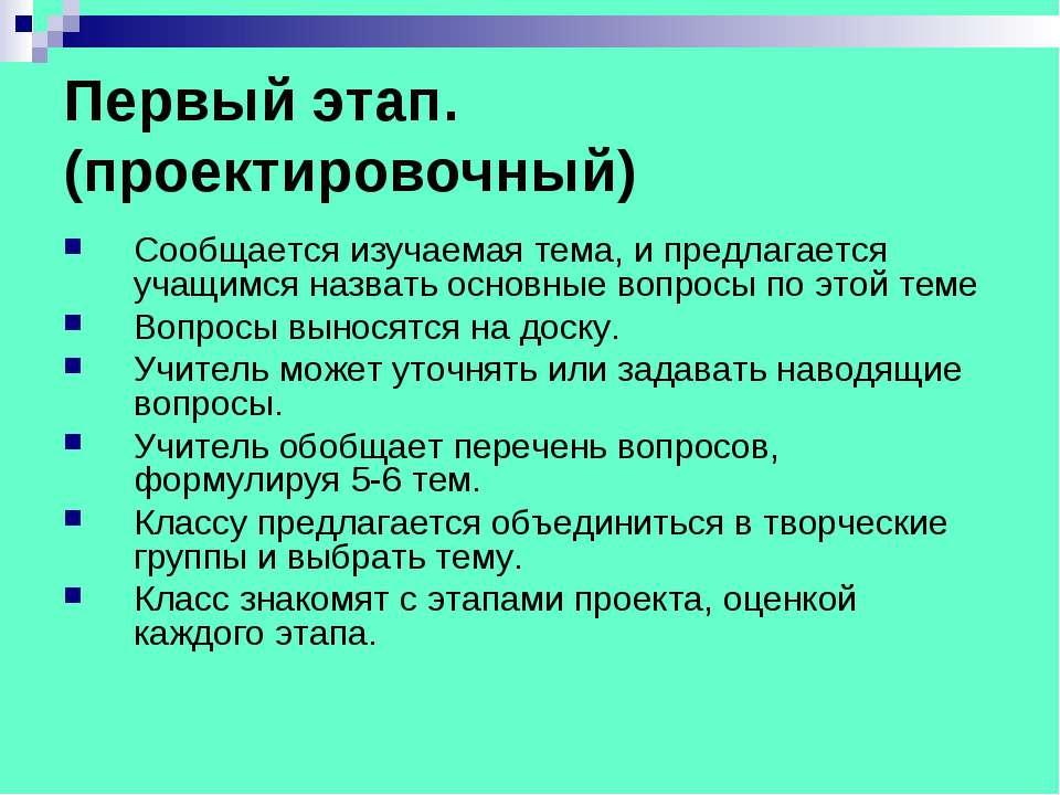 Первый этап. (проектировочный) Сообщается изучаемая тема, и предлагается учащ...