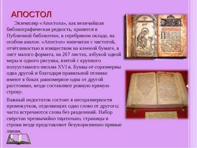 АПОСТОЛ Экземпляр «Апостола», как величайшая библиографическая редкость, хран...