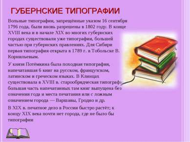 ГУБЕРНСКИЕ ТИПОГРАФИИ Вольные типографии, запрещённые указом 16 сентября 1796...