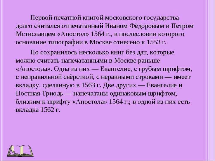 Первой печатной книгой московского государства долго считался отпечатанный Ив...