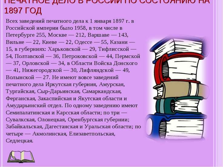 ПЕЧАТНОЕ ДЕЛО В РОССИИ ПО СОСТОЯНИЮ НА 1897 ГОД Всех заведений печатного дела...