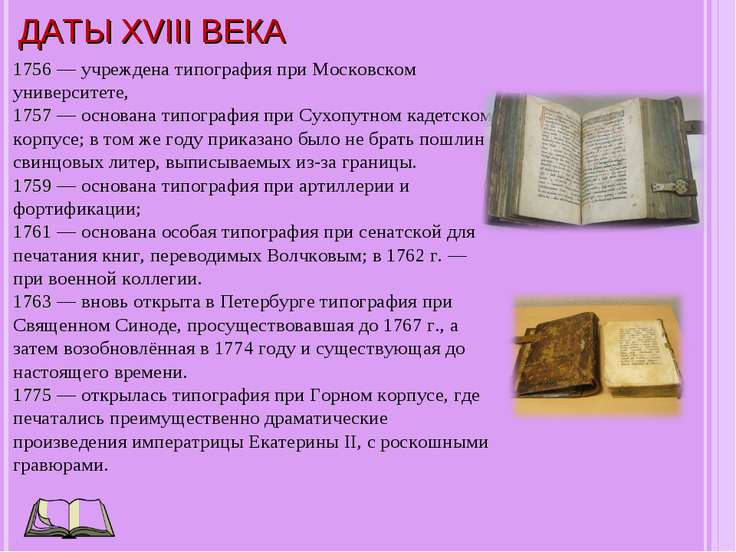 ДАТЫ XVIII ВЕКА 1756 — учреждена типография при Московском университете, 1757...