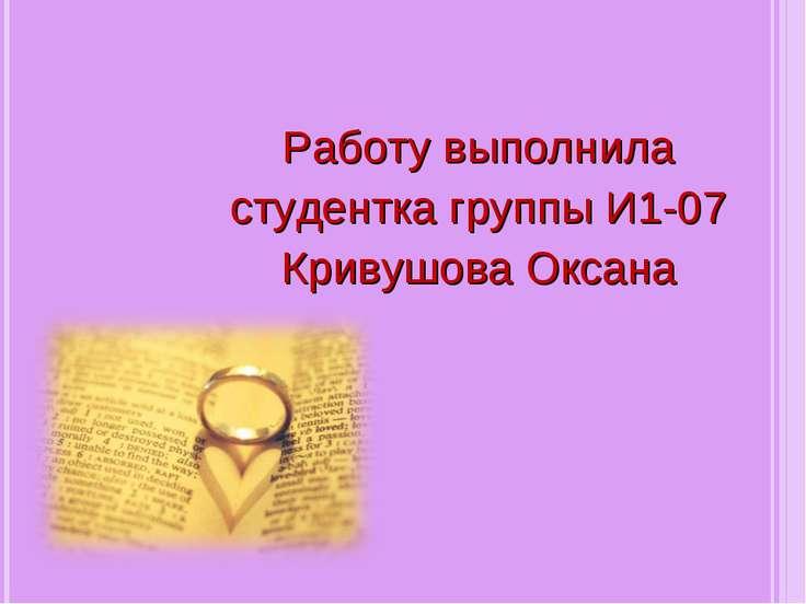 Работу выполнила студентка группы И1-07 Кривушова Оксана