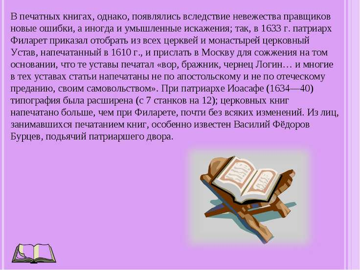 В печатных книгах, однако, появлялись вследствие невежества правщиков новые о...