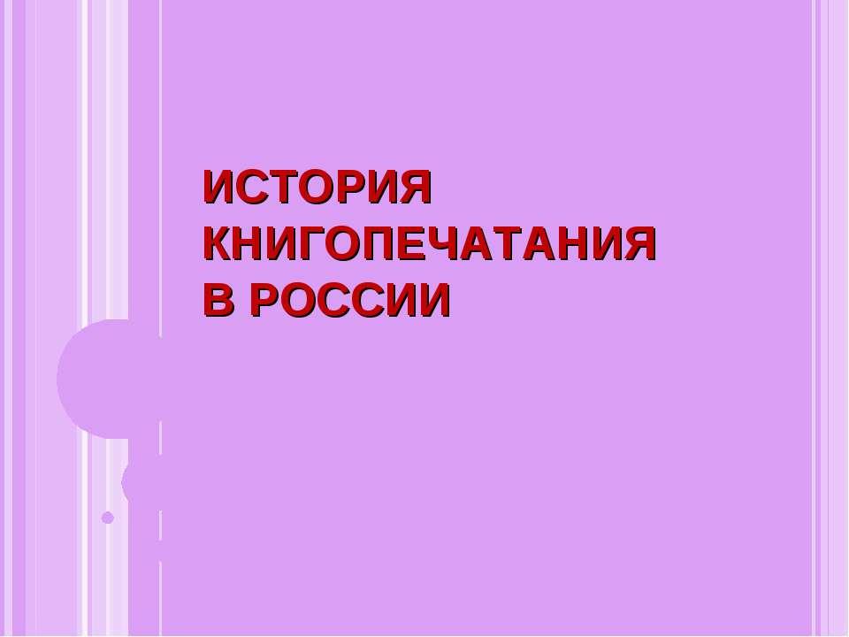 ИСТОРИЯ КНИГОПЕЧАТАНИЯ В РОССИИ