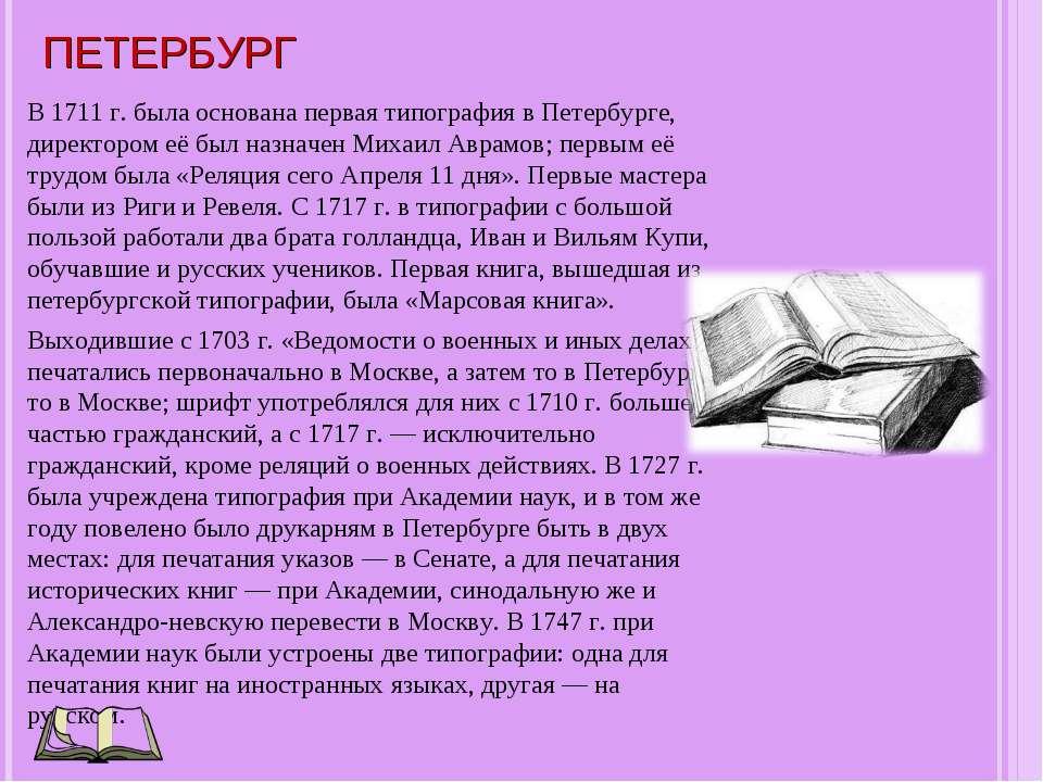 ПЕТЕРБУРГ В 1711 г. была основана первая типография в Петербурге, директором ...