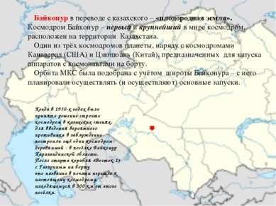 Байконур в переводе с казахского – «плодородная земля». Космодром Байконур – ...