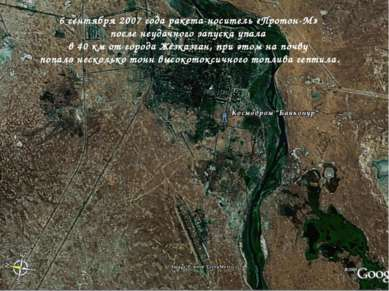 6 сентября 2007 года ракета-носитель «Протон-М» после неудачного запуска упал...