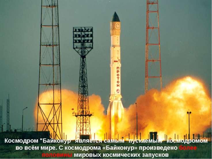 """Космодром """"Байконур"""" является самым """"пускаемым"""" космодромом во всём мире. С к..."""