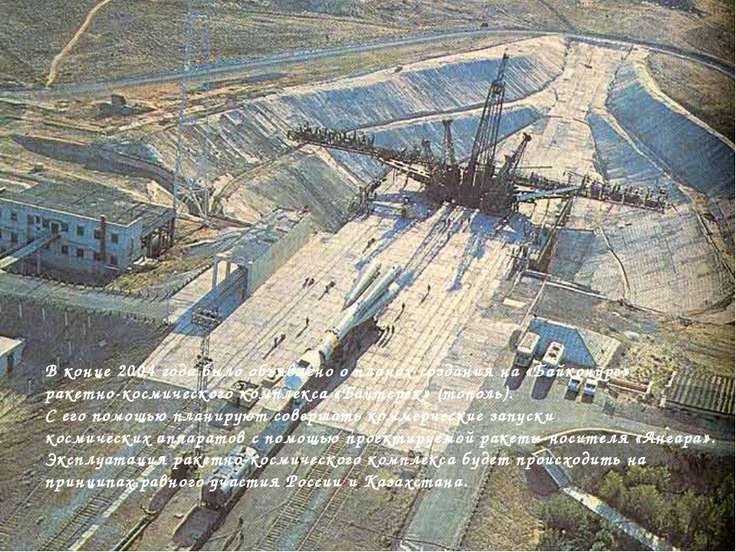 В конце 2004 года было объявлено о планах создания на «Байконуре» ракетно-кос...