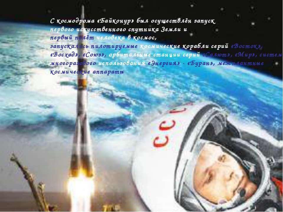 С космодрома «Байконур» был осуществлён запуск первого искусственного спутник...