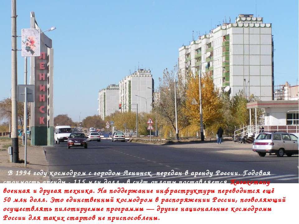 В 1994 году космодром с городом Ленинск передан в аренду России. Годовая стои...