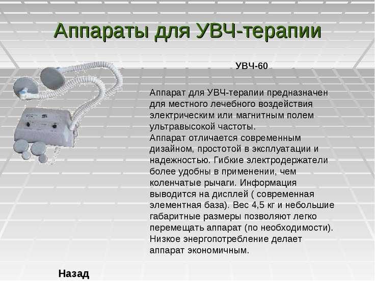 Аппараты для УВЧ-терапии Назад УВЧ-60 Аппарат для УВЧ-терапии предназначен дл...