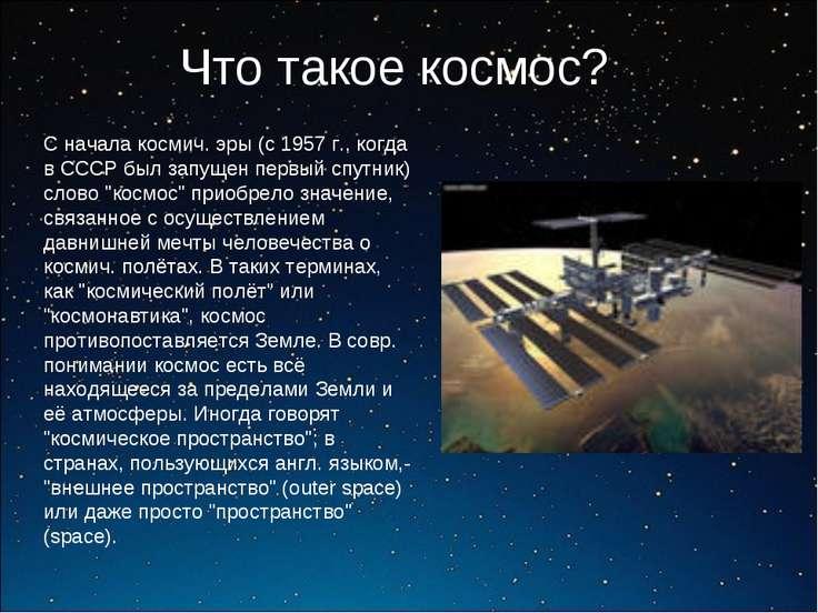 Что такое космос? С начала космич. эры (с 1957 г., когда в СССР был запущен п...