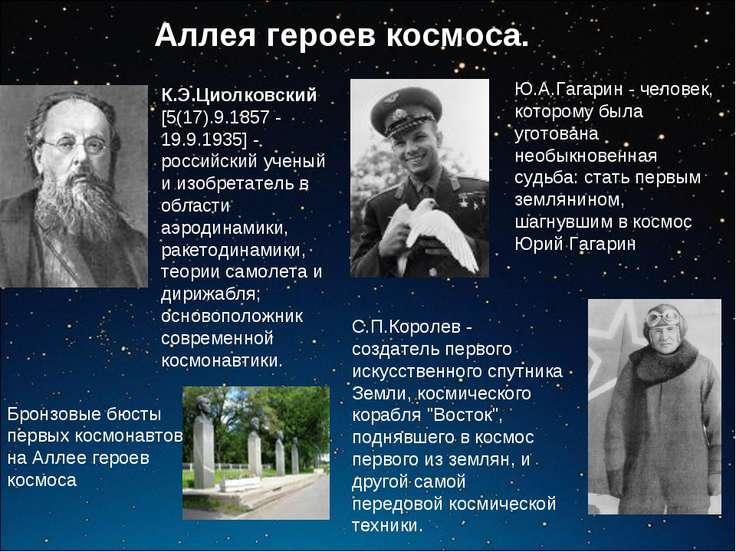 С.П.Королев - создатель первого искусственного спутника Земли, космического к...