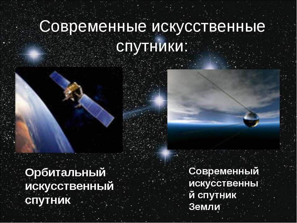 Современные искусственные спутники: Орбитальный искусственный спутник Совреме...