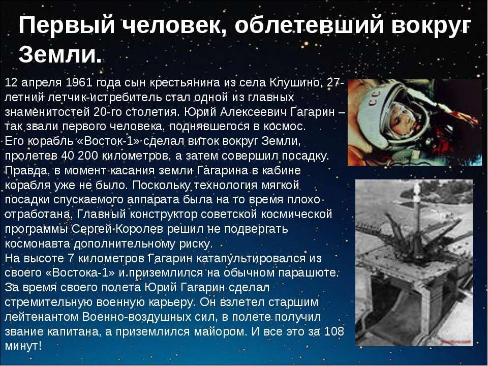 Первый человек, облетевший вокруг Земли. 12 апреля 1961 года сын крестьянина ...