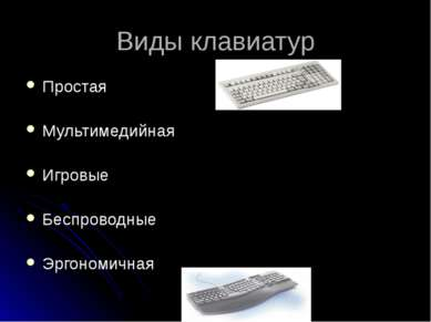 Виды клавиатур Простая Мультимедийная Игровые Беспроводные Эргономичная