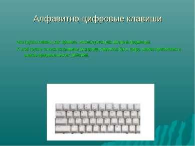 Алфавитно-цифровые клавиши Эта группа клавиш, как правило, используется для в...