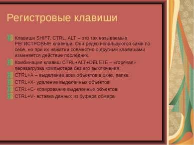 Регистровые клавиши Клавиши SHIFT, CTRL, ALT – это так называемые РЕГИСТРОВЫЕ...