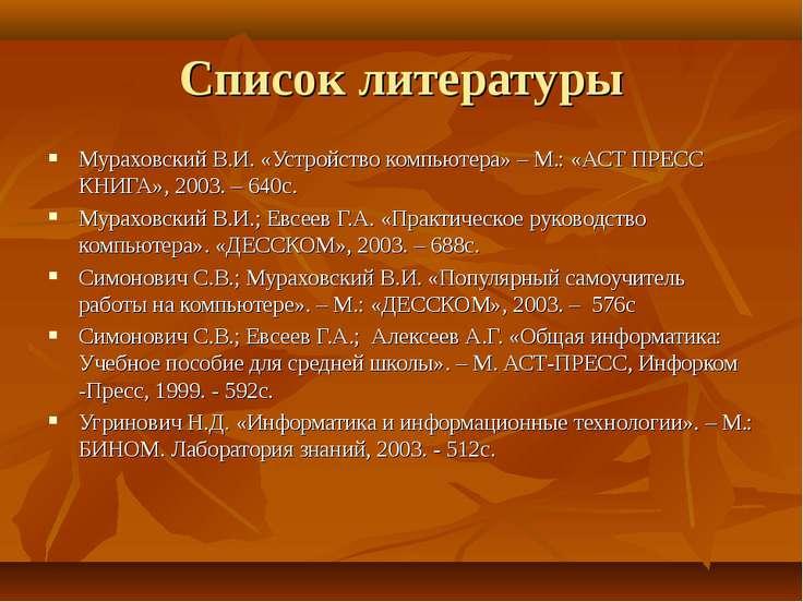 Список литературы Мураховский В.И. «Устройство компьютера» – М.: «АСТ ПРЕСС К...