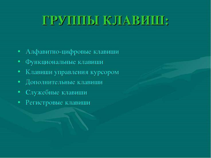 ГРУППЫ КЛАВИШ: Алфавитно-цифровые клавиши Функциональные клавиши Клавиши упра...